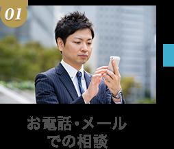弁護士の電話風景写真